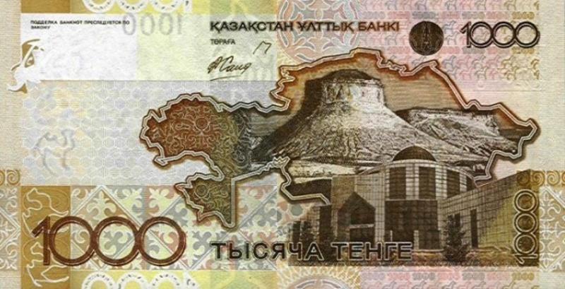 1000 тенге купюра герб зсфср