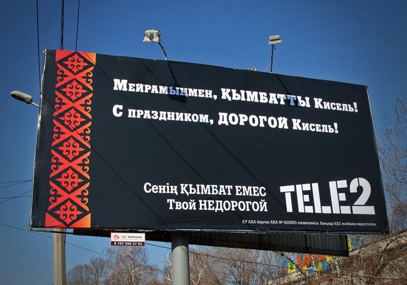 Kcell безлимитный интернет реклама реклама в яндекс браузере