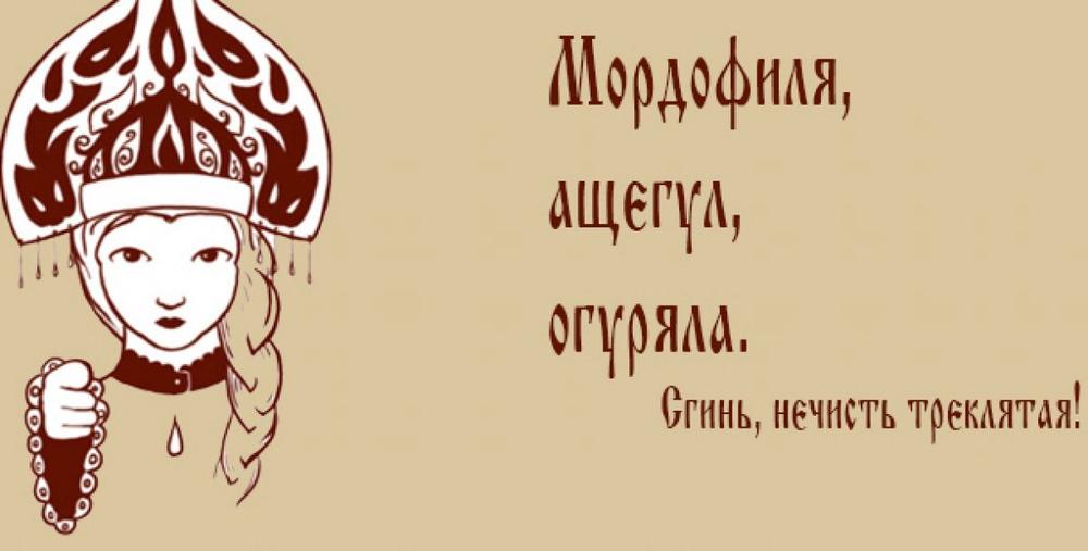 blyad-etimologiya-slova