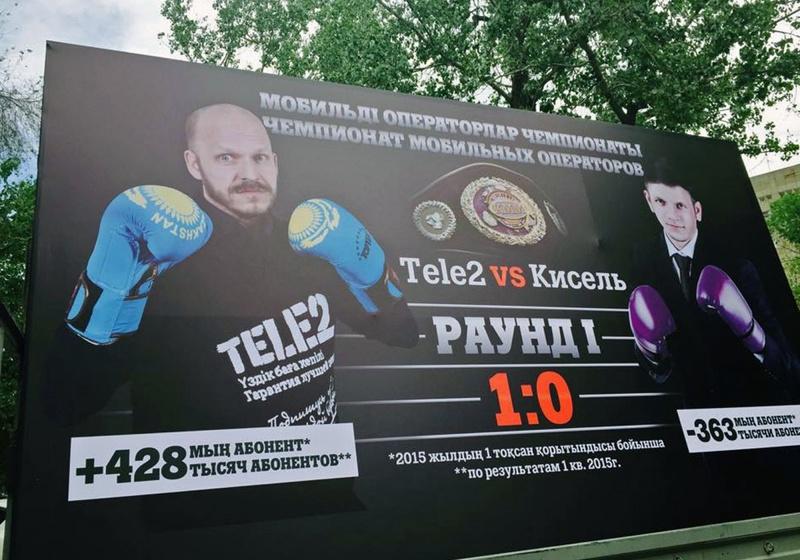Kcell прокомментировал появление провокационного баннера Tele2