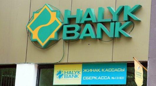 как проверить баланс карточки халык банка банк хоум кредит в ростове на дону часы работы