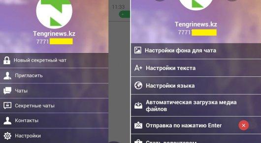 Скриншот приложения Salem