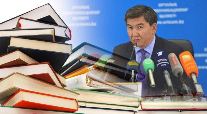 МОН РК будет выкладывать в Интернет новые школьные учебники