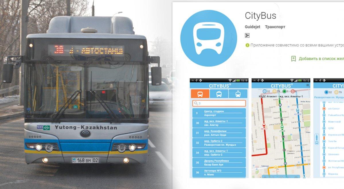 Приложение city bus в алматы