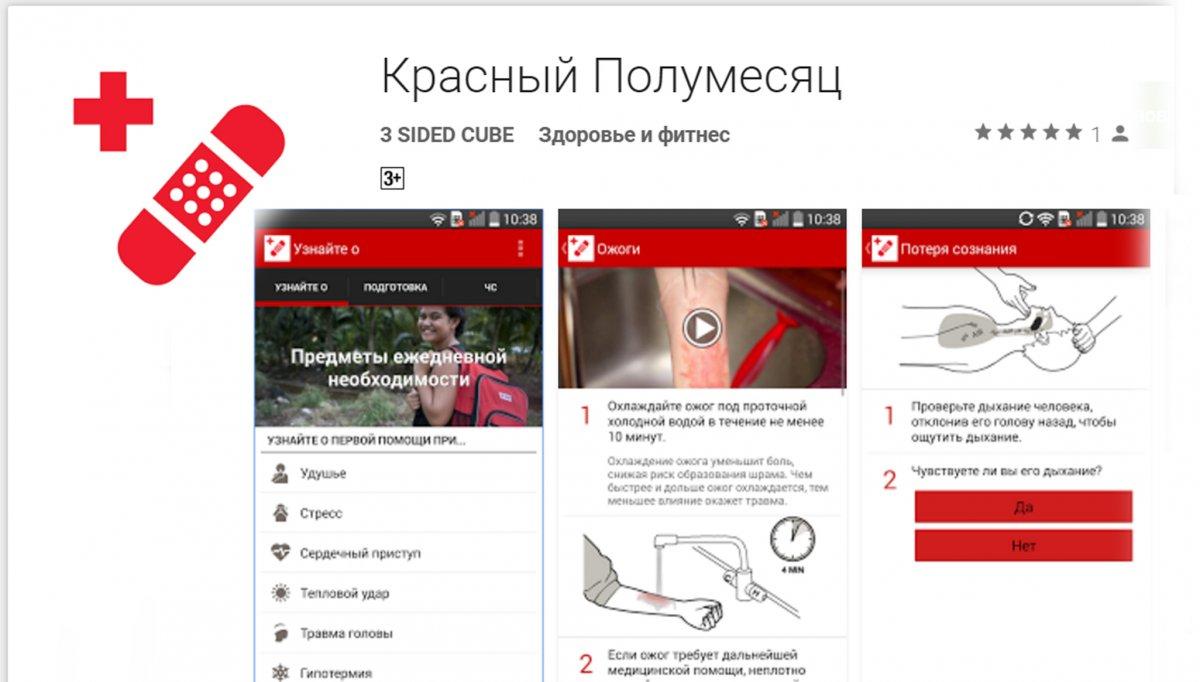 Первая помощь красный крест приложение скачать