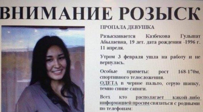 Пропавшая в Астане 19-летняя девушка нашлась
