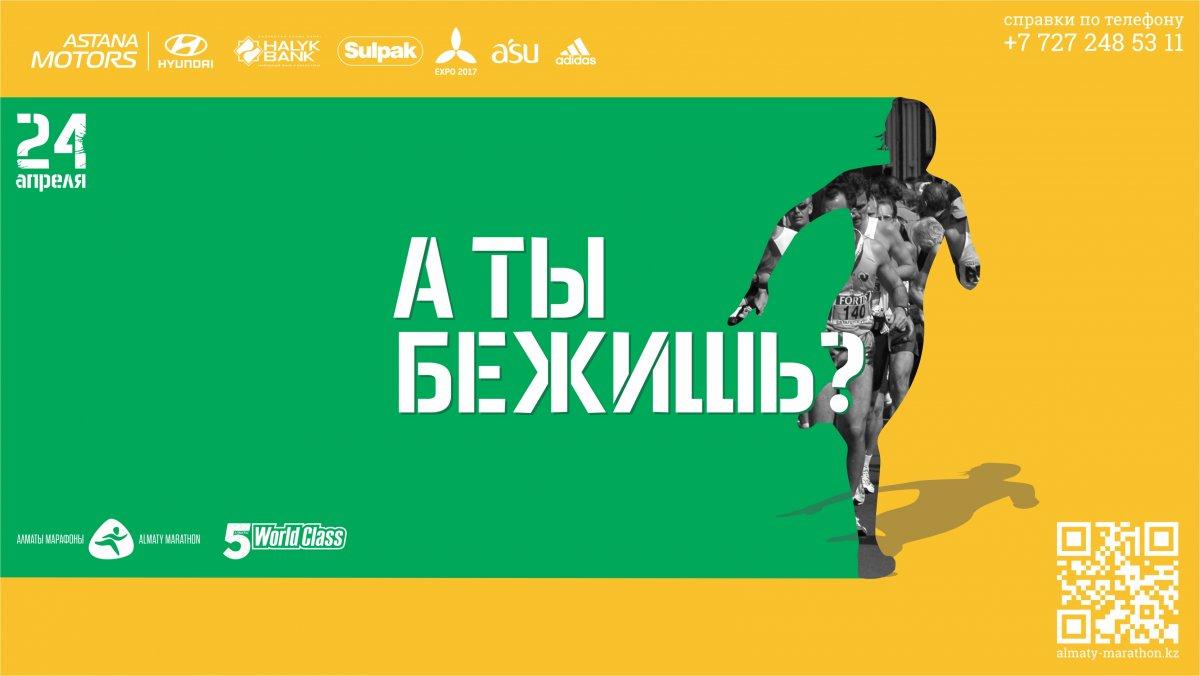 Ставка на спорт онлайн марафон