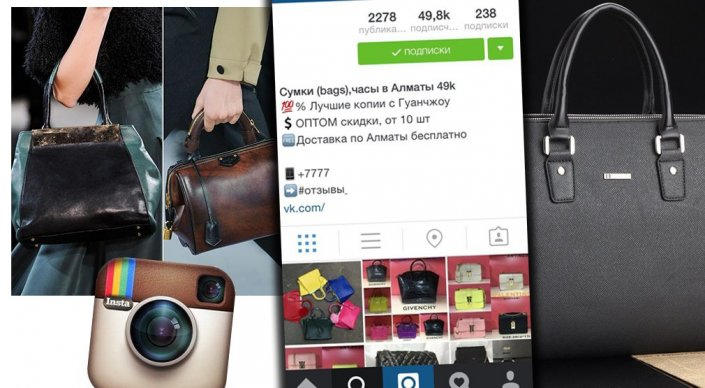 Продавца сумочек в Instagram хотят оштрафовать за торговлю без регистрации в Алматы