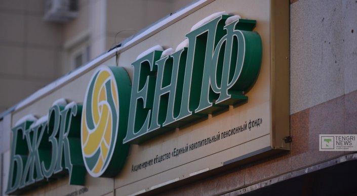 Восстановить доверие населения к пенсионной системе хотят в ЕНПФ