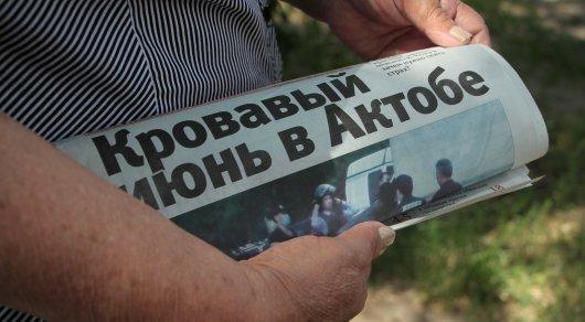 газета эврика актобе: