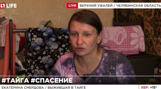 НаЮжном Урале отыскали заблудившуюся месяц назад влесу женщину