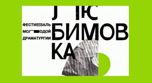 Пьеса о девальвации тенге попала на российский фестиваль драматургии