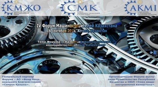 IVФорум машиностроителей Казахстана начался вАстане