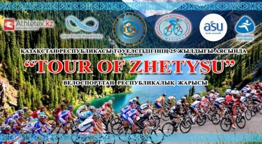 Всемирно известный велозаезд Gran Fondo пройдет в Казахстане
