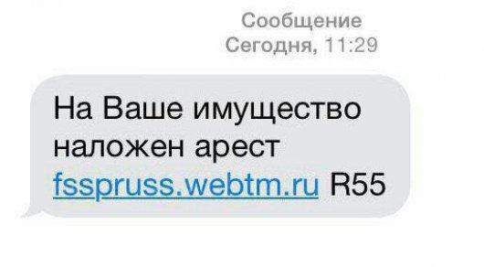 СМС от«приставов»: вПрикамье зафиксирован новый вид мошенничества