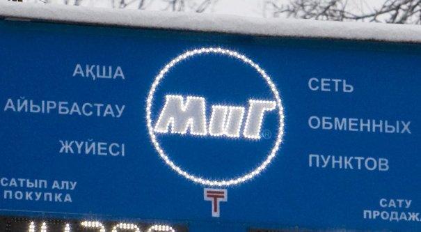 Крупную сеть обменников в Алматы заподозрили в недобросовестной ...