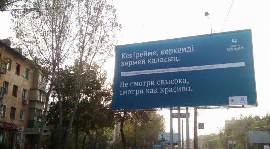 Добрые жизненные советы на городских билбордах заинтриговали алматинцев