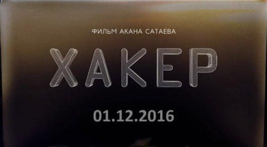 хакер 2016 скачать торрент фильм - фото 7