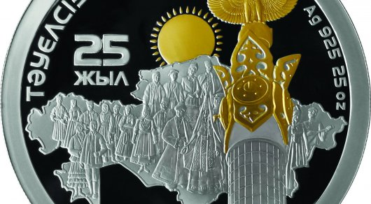 25-летию Независимости Казахстана посвятили памятную монету