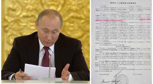 Путин осудах: уменя оставшиеся волосы дыбом встают
