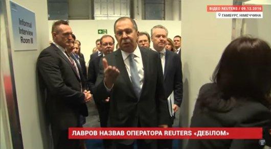 Навстрече ОБСЕ Лавров назвал оператора Reuters дебилом