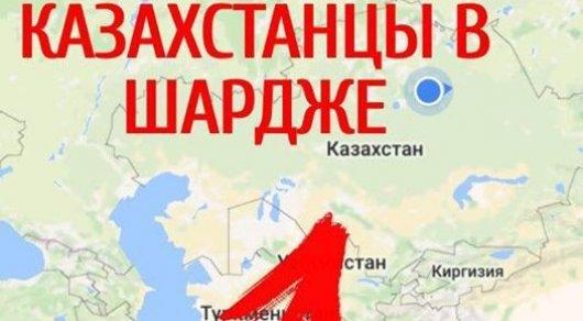 Застрявшие вОАЭ казахстанские туристы возвратятся на отчизну 31декабря