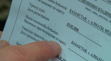 Временная регистрация алматы 2017 бланк заявление на временное регистрации