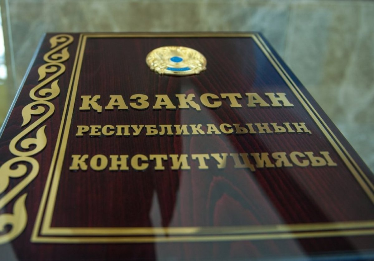 Картинки о конституции рк, пожелания спокойной