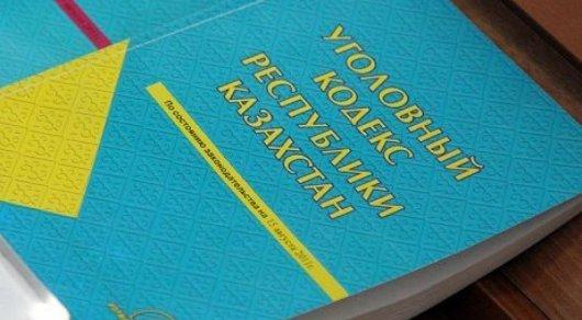 Уголовный кодекс РК. Фото ©Ярослав Радловский