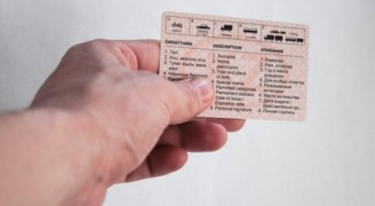 возврат водительского удостоверение отбытия