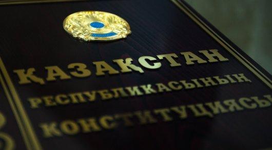 Назарбаев подписал закон опоправках вКонституцию Казахстана