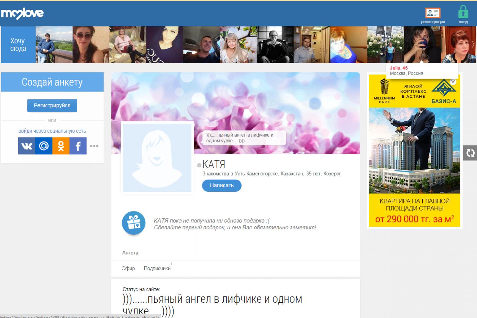 сайты знакомств в казахстане отзывы