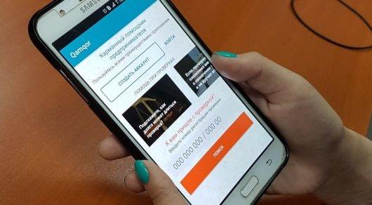 Бизнесменов будут предупреждать о проверках через мобильное приложение