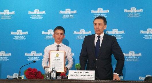 В Алматы наградили школьника Тимурбека Жамаладдинова за спасение девочки от насильника