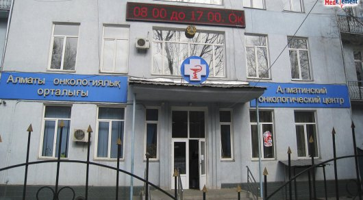 В Алматы начали строительство нового корпуса для онкологического диспансера