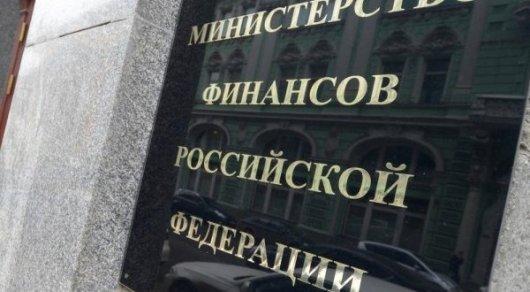 ВМинфине опровергли подготовку предложений пообложению НДФЛ доходов отдепозитов