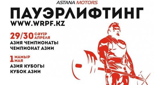 Звезды пауэрлифтинга сразятся на чемпионате и Кубке Азии в Алматы