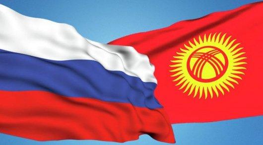 Россия списала Кыргызстану 240 миллионов долларов долга