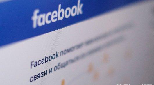 ВоФранции оштрафовали социальная сеть Facebook