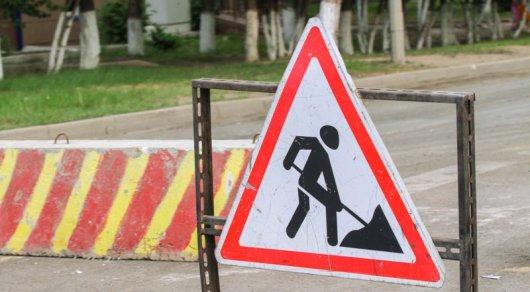 Из-за ремонта дороги в одном из районов Астаны ограничат движение