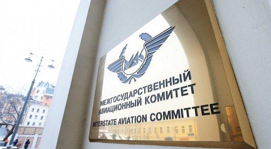 Россия предложила странам ЕАЭС создать новую авиаструктуру вместо МАКа