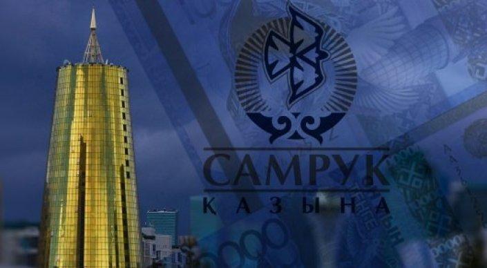 Топ-менеджеры «Самрук-Казына» зарабатывают в месяц более 4 млн тенге. За год им заплатили более 7 млрд тенге