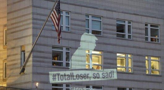 На Посольстве США в Берлине появилось изображение Трампа с надписью