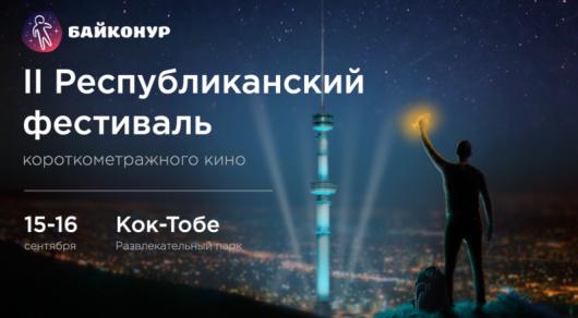 Открыт прием заявок на участие в фестивале короткометражного кино