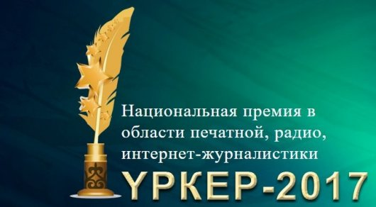 Объявлен список номинантов национальной премии
