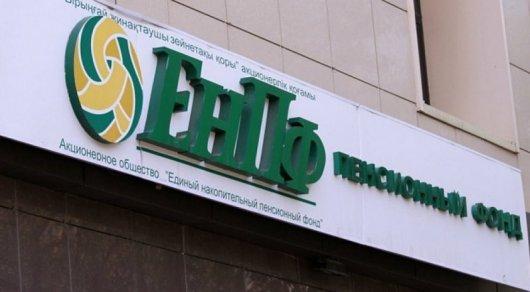 Миллионы долларов ЕНПФ продолжают размещать в иностранных банках