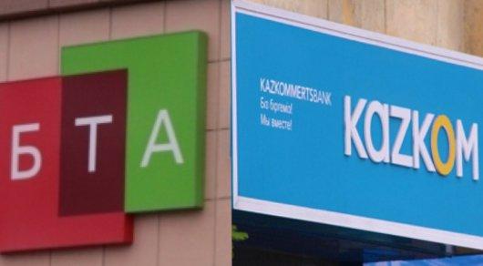 БТА Банк погасил всю задолженность перед Qazkom