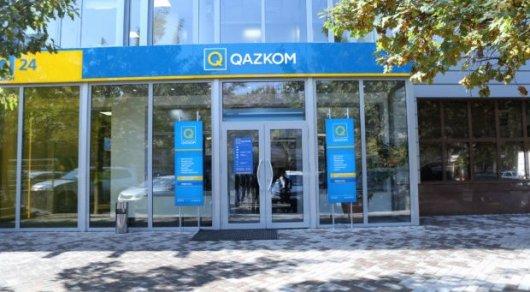 Сокращение персонала Qazkom на 40 процентов прогнозирует ТОП-менеджер