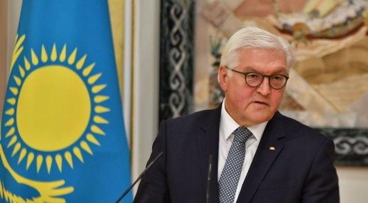 Президент Германии: Казахстан является якорем стабильности