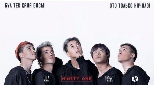 В Сети появился трейлер к фильму об эпатажной группе Ninety One